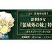 「名偵探柯南官方APP」公開劇場版相關章節漫畫免費閱讀!