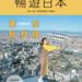 暢遊日本:免費日本旅遊指南