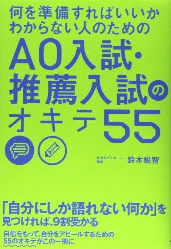 KADOKAWA/中經出版『針對不知道要準備什麼才好的人之AO入學考試・推薦入學的規章55』