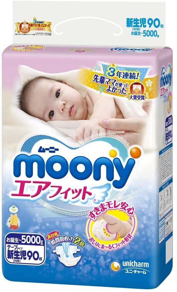 unicharm『moony Airfit』