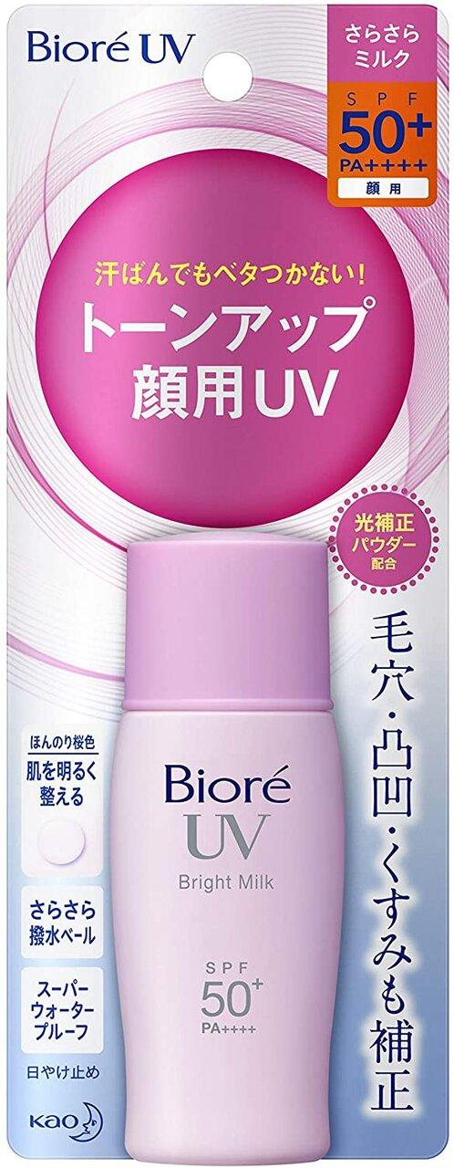 花王『Biore UV 高防曬明亮隔離乳液 SPF50+』