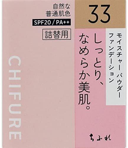 綜合第5名:CHIFURE『保濕粉餅』