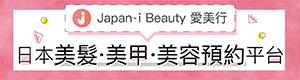 Japan-i Beauty 愛美行