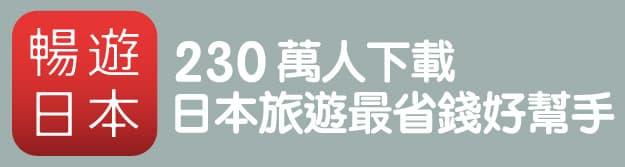 暢遊日本APP