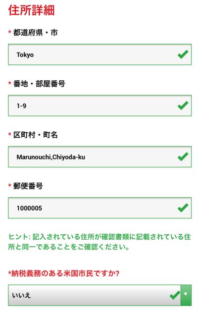 住所の登録