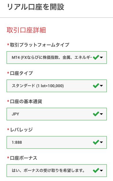 取引口座詳細の登録