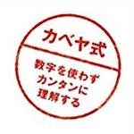 財務はおもしろい~数字を使わず理解する財務の教科書~