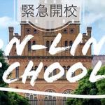 【アフターコロナへ】緊急開校!オンライン学校の取り組み