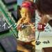 【関連サイト】スマートインクルージョン研究会