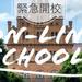 「【アフターコロナへ】緊急開校!オンライン学校の取り組み」の記事一覧