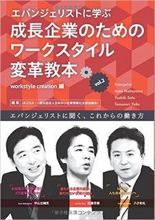 ソフトバンク中山さんの未来解説完全版を含む書籍版はコチ...