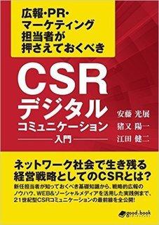 本書は、企業におけるCSR担当者はもちろんの事、広報や...