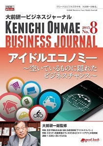 大前研一氏が2015年に新しく打ち出したキーワード、「...