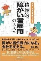 福岡博多に就労継続移行支援A型事業所を立ち上げ、ITス...