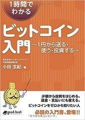 本連載の著者小田玄紀氏による「ビットコイン」「仮想通貨...