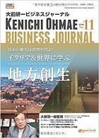 『大前研一ビジネスジャーナル No.11(日本の地方は...
