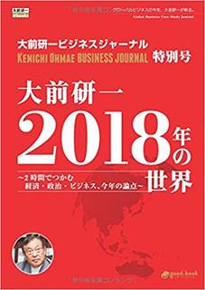 2017~2018年の世界・日本の動きを俯瞰し、国と企...