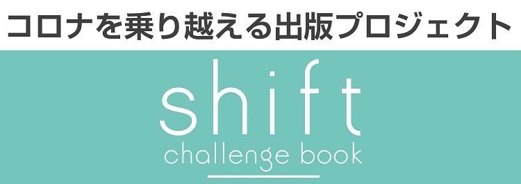 コロナを乗り越える出版プロジェクト SHIFT