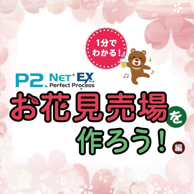 P2NetEXを使って、特設売場をさくっと作ろう!