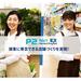 P2NetEX|多店舗運営企業に特化した拡張型グループウェア