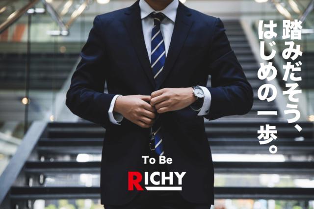 【To be RICHY】プロが指南!ワンルームマンション投資入門①