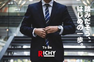【To be RICHY】プロが指南!ワンルームマンション投資入門②