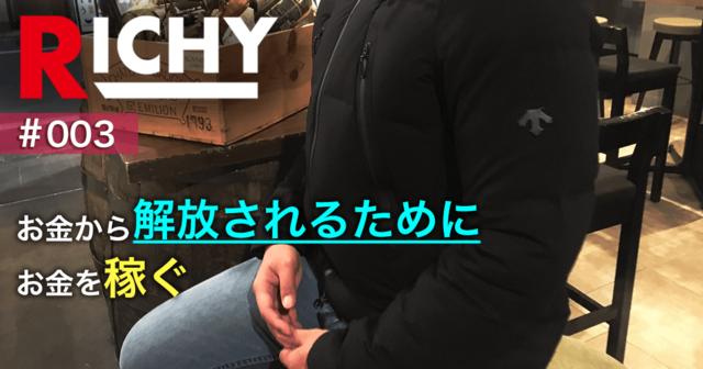 【RICHY#003】自分を縛る『お金』から解放されるためにRICHYになる
