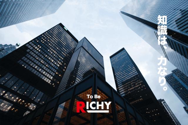【To be RICHY】今話題の「不動産投資クラウドファンディング」って何?!②