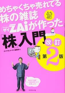 めちゃくちゃ売れてる株の雑誌ZAiが作った「株」入門 改訂第2版 | ダイヤモンド・ザイ編集部 |本 | 通販 | Amazon (1766)