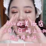 【KOL紹介】フォロワー数165万人以上!真似したくなるメイク動画とファッションが人気の「杏仁眼Miu」