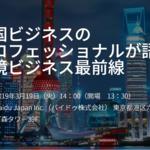 【セミナー開催】中国ビジネスのプロフェッショナルが語る越境ECビジネス最前線 / 日時:3月19日(火)14:00~18:00