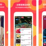 【記事コラム】1日のライブ配信件数が5万件を超える「淘宝直播(タオバオライブ)」が単独アプリとしてリリース