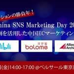 【セミナー開催】ビリビリ動画を活用した中国ECマーケティングの新戦略~China SNS Marketing Day 2019