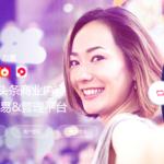 【記事コラム】中国MCNメディア最前線~1年弱でTikTokフォロワー総数2000万人超えのメディア企業に成長した「易及新媒体(YIJI NEW MEDIA)」の軌跡