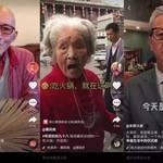 """【記事コラム】高齢者KOL(インフルエンサー)""""老年網紅""""、中国の抖音(TikTok)と快手(Kuaishou)で大人気!?"""