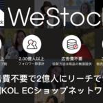 【プレスリリース】KOLのECショップ数が200店舗を突破!広告費不要で2億人にリーチできる中国最大級のKOL ECショップネットワーク「WeStock」