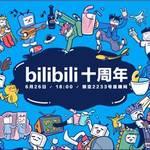 【記事コラム】10周年を迎えた動画プラットフォーム「ビリビリ動画」の歴史を振り返る