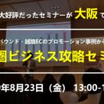 【大阪セミナー開催】 中華圏向けマーケティング・販路開拓の最前線!インバウンド、越境EC最新状況とプロモーション事例から学ぶ中華圏ビジネス攻略セミナー