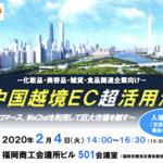 【福岡セミナー開催】中国越境EC超活用法~ライブコマース、WeChatを利用して巨大市場を制す~