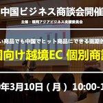 知名度の低い商品を中国でヒットさせることを目指す「個別商談会」を3月10日に福岡で開催
