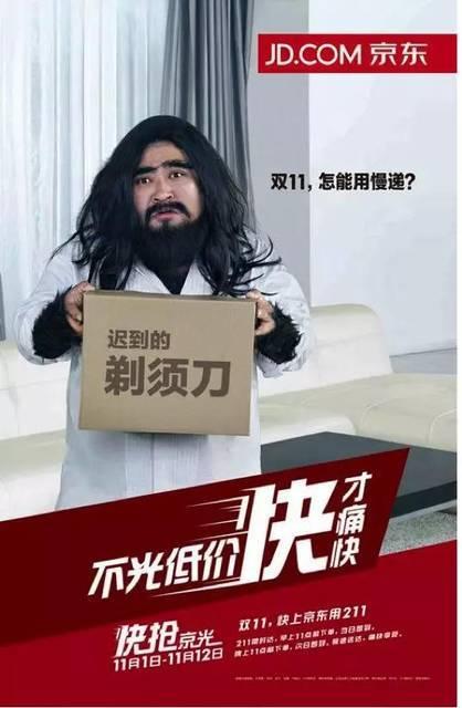 京東によるアリババへの批判的広告