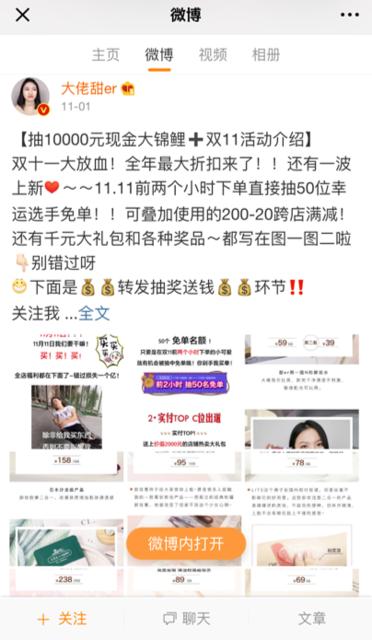 中国版Twitter「微博」