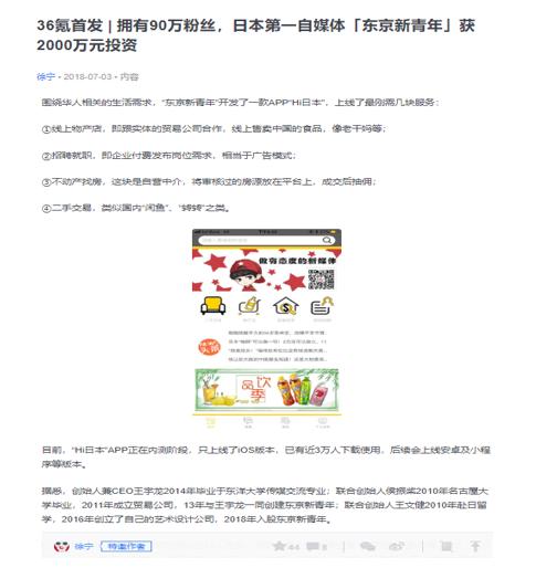 36氪首发 | 拥有90万粉丝,日本第一自媒体「东京新青年」获2000万元投资_36氪 (1175)