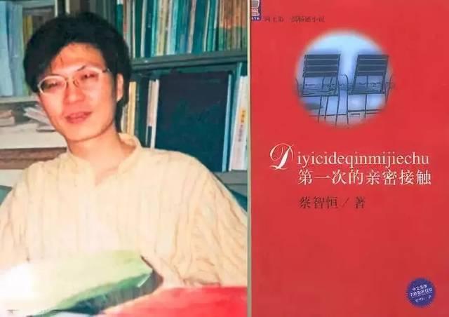 大ヒットネット小説《第一次的亲密接触》作者の痞子蔡と書籍版