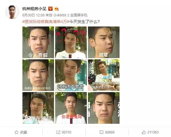 <小吴>の表情で作られた面白画像たち
