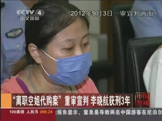 元CA代行業者<李晓>の判決に関するニュース