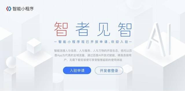 """Baiduが始めた""""スマートプログラム"""""""