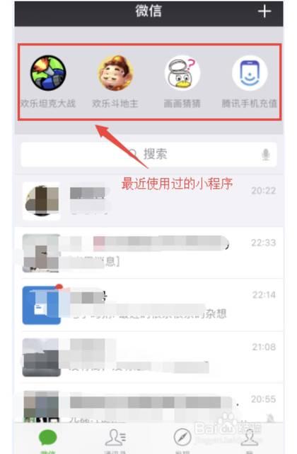 「微信聊天界面下拉」の画面、最近利用したミニプログラム...