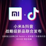 【記事コラム】「小米(Xiaomi)」が「抖音(TikTok)」でポップアップストア開設、先行予約販売は500万台超え!