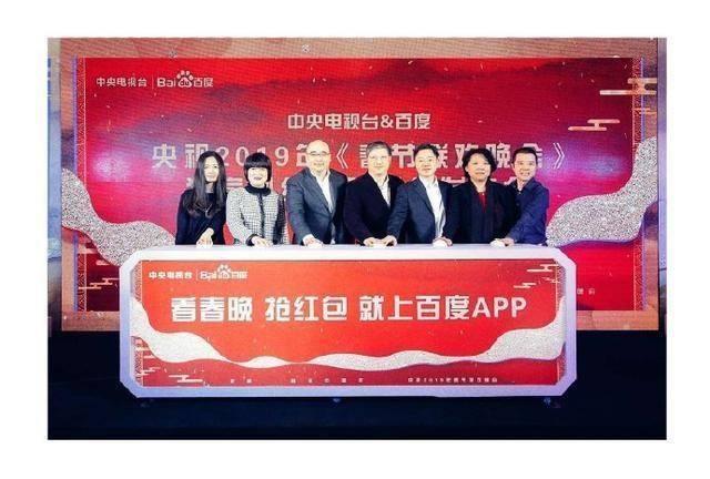 中央電視台と「百度(Baidu)」の「2019春節連歓...